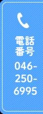 046-250-6995